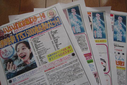 あまちゃん新聞.jpg